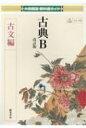 古典B 古文編   改訂版/錦栄書房
