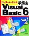 ピ-タ-ノ-トンの手解きVisual Basic 6  vol.1 /カットシステム/ピ-タ-・ノ-トン