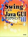 SwingによるJava GUIプログラミング  3 /カットシステム/大村忠史