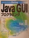 Java GUIプログラミング さらにパワ-アップしたSwing vol.2 /カットシステム/大村忠史