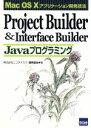 Project Builder & Interface Builder Java Mac OS 10アプリケ-ション開発技法  /カットシステム/酒井皇治