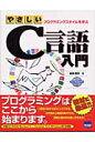 やさしいC言語入門 プログラミングスタイルを学ぶ  /カットシステム/嶋貫健司