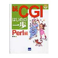 CGIはじめの一歩  続(Perl編) /カットシステム/堀内明