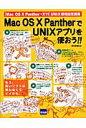 Mac OS 10 PantherでUNIXアプリを使おう!! 「Mac OS 10 Panther+X11」UN  /カットシステム/折中良樹