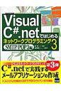 Visual C#.netではじめるネットワ-クプログラミング  3(SMTP/POP3編) /カットシステム/趙森