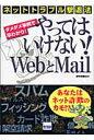 やってはいけない! Webとmail ネットトラブル撃退法  /カットシステム/折中良樹