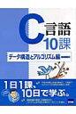 C言語10課  デ-タ構造とアルゴリズム編 /カットシステム/田中和明