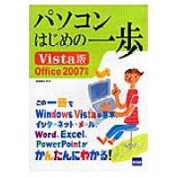 パソコンはじめの一歩  Vista版/Office 2 /カットシステム/相澤裕介