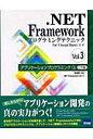 .NET Frameworkプログラミングテクニックfor Visual Bas  vol.3 /カットシステム/日向俊二