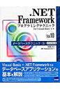 .NET Frameworkプログラミングテクニックfor Visual Bas  vol.10 /カットシステム/日向俊二