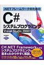 .NETフレ-ムワ-クのためのC#システムプログラミング Visual Studio 2008対応  /カットシステム/北山洋幸