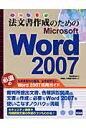 法文書作成のためのMicrosoft Word 2007   /カットシステム/高田靖也