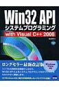 Win 32 APIシステムプログラミングwith Visual C++ 200   /カットシステム/北山洋幸