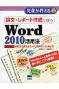 論文・レポ-ト作成に使うWord 2010活用法 スタイル活用テクニックと数式ツ-ルの使い方  /カットシステム/嶋貫健司