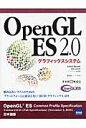 OpenGL ES 2.0グラフィックスシステム   /カットシステム/アフタブ・ムンシ
