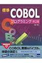 標準COBOLプログラミング   第2版/カットシステム/細島一司