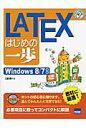 LATEXはじめの一歩 Windows 8/7対応  /カットシステム/土屋勝