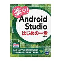 楽々!Android Studioはじめの一歩   /カットシステム/小林明大