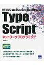 TypeScriptネットワ-クプログラミング HTML5/WebSocket/WebRTCによる  /カットシステム/松田晃一