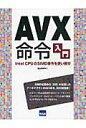 AVX命令入門 Intel CPUのSIMD命令を使い倒せ  /カットシステム/北山洋幸