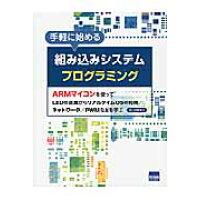 手軽に始める組み込みシステムプログラミング ARMマイコンを使ってLEDの点滅からリアルタイム  /カットシステム/北山洋幸