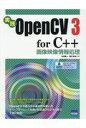 実践OpenCV3 for C++画像映像情報処理   /カットシステム/永田雅人