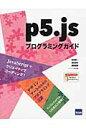 p5.jsプログラミングガイド   /カットシステム/松田晃一