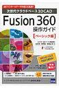 Fusion 360操作ガイド 次世代クラウドベ-ス3DCAD ベ-シック編 /カットシステム/三谷大暁