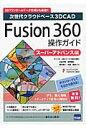 Fusion 360操作ガイド 次世代クラウドベ-ス3DCAD ス-パ-アドバンス編 /カットシステム/三谷大暁