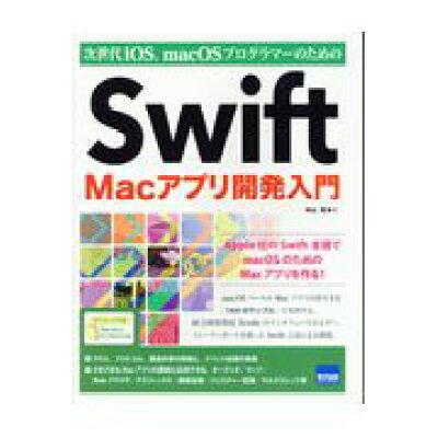 Swift Macアプリ開発入門 次世代iOS、macOSプログラマーのための  /カットシステム/中山茂(情報工学)