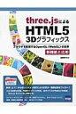 three.jsによるHTML5 3Dグラフィックス ブラウザで実現するOpenGL(WebGL)の世界 新機能と応用 /カットシステム/遠藤理平