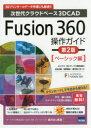 Fusion360操作ガイド 次世代クラウドベ-ス3DCAD ベーシック編 第2版/カットシステム/三谷大暁