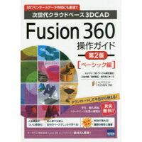 Fusion360操作ガイド ベーシック編 次世代クラウドベ-ス3DCAD  第2版/カットシステム/三谷大暁