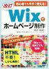 初心者でも今すぐ使える!改訂Wixでホームページ制作   /カットシステム/神戸洋平