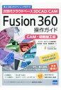 Fusion 360操作ガイドCAM・切削加工編 次世代クラウドベース3DCAD/CAM  /カットシステム/三谷大暁