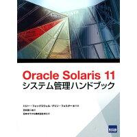 Oracle Solaris 11 システム管理ハンドブック   /カットシステム/ハリー・フォックスウェル