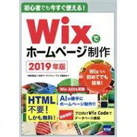 初心者でも今すぐ使える!Wixでホームページ制作  2019年版 /カットシステム/神戸洋平
