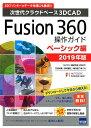 Fusion360操作ガイド ベーシック編 次世代クラウドベ-ス3DCAD 2019年版 /カットシステム/三谷大暁