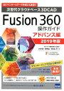 Fusion360操作ガイド アドバンス編 次世代クラウドベ-ス3DCAD 2019年版 /カットシステム/三谷大暁