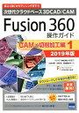 Fusion360操作ガイド CAM・切削加工編 1 次世代クラウドベース3DCAD/CAM 2019年版 /カットシステム/三谷大暁