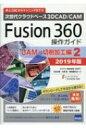 Fusion360操作ガイド CAM・切削加工編 2 次世代クラウドベース3DCAD/CAM 2019年版 /カットシステム/三谷大暁