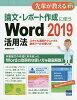 論文・レポート作成に使うWord 2019活用法 スタイル活用テクニックと数式ツールの使い方  /カットシステム/相澤裕介