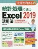 統計処理に使うExcel 2019活用法 データ分析に使えるExcel実践テクニック  /カットシステム/相澤裕介