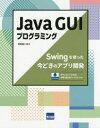 Java GUIプログラミング Swingを使った今どきのアプリ開発  /カットシステム/日向俊二