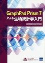 GraphPad Prism 7による生物統計学入門   /カットシステム/平松正行