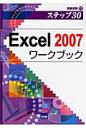 Excel 2007ワ-クブック ステップ30  /カットシステム/相澤裕介