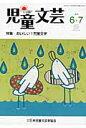 児童文芸 子どもを愛するみんなの雑誌 2010年6・7月号 /日本児童文芸家協会/日本児童文芸家協会