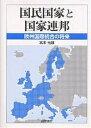 国民国家と国家連邦 欧州国際統合の将来  /国際書院/宮本光雄