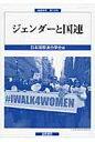 ジェンダ-と国連   /国際書院/日本国際連合学会