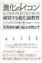進化のイコン 破綻する進化論教育  /コスモトゥ-ワン/ジョナサン・ウエルズ